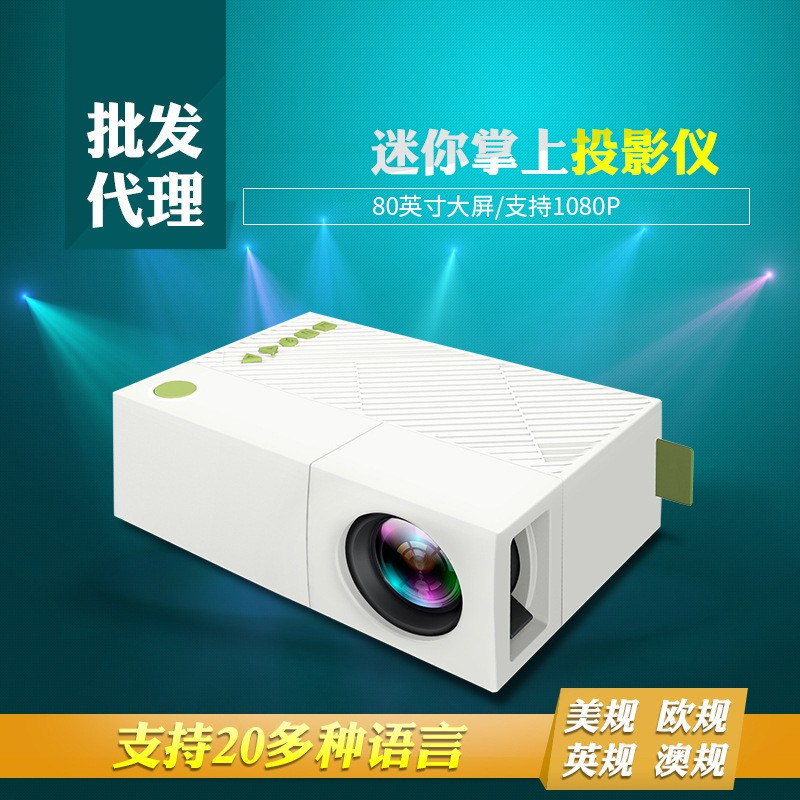 熱YG310迷你微型投影儀家用便攜娛樂LED投影機高清1080P廠家直銷