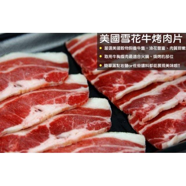 美國修清牛雪五花牛肉片燒烤火鍋 |「買肉找我*歡迎批發」草飼/肩胛/翼板/雪花/里肌/板腱