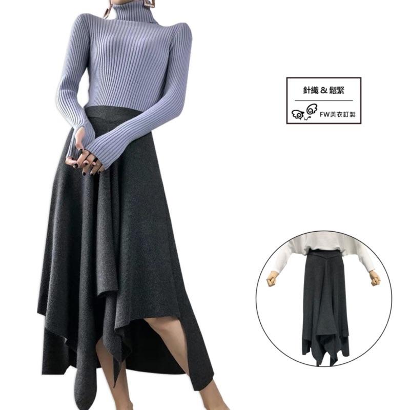 針織長裙 過膝裙 鬆緊腰寬鬆顯瘦長裙 現貨 FW美衣訂製