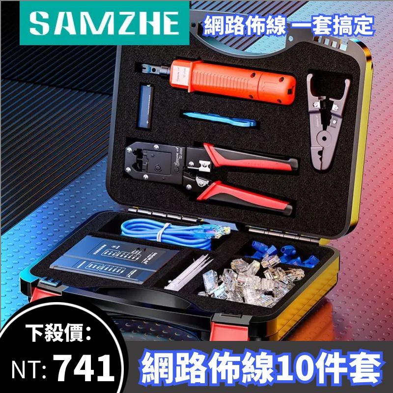 台灣 現貨 cat6網路線 cat6a網路線 山澤網線工具箱 多功能家用套裝 包含測試儀壓線鉗水晶頭打線刀等