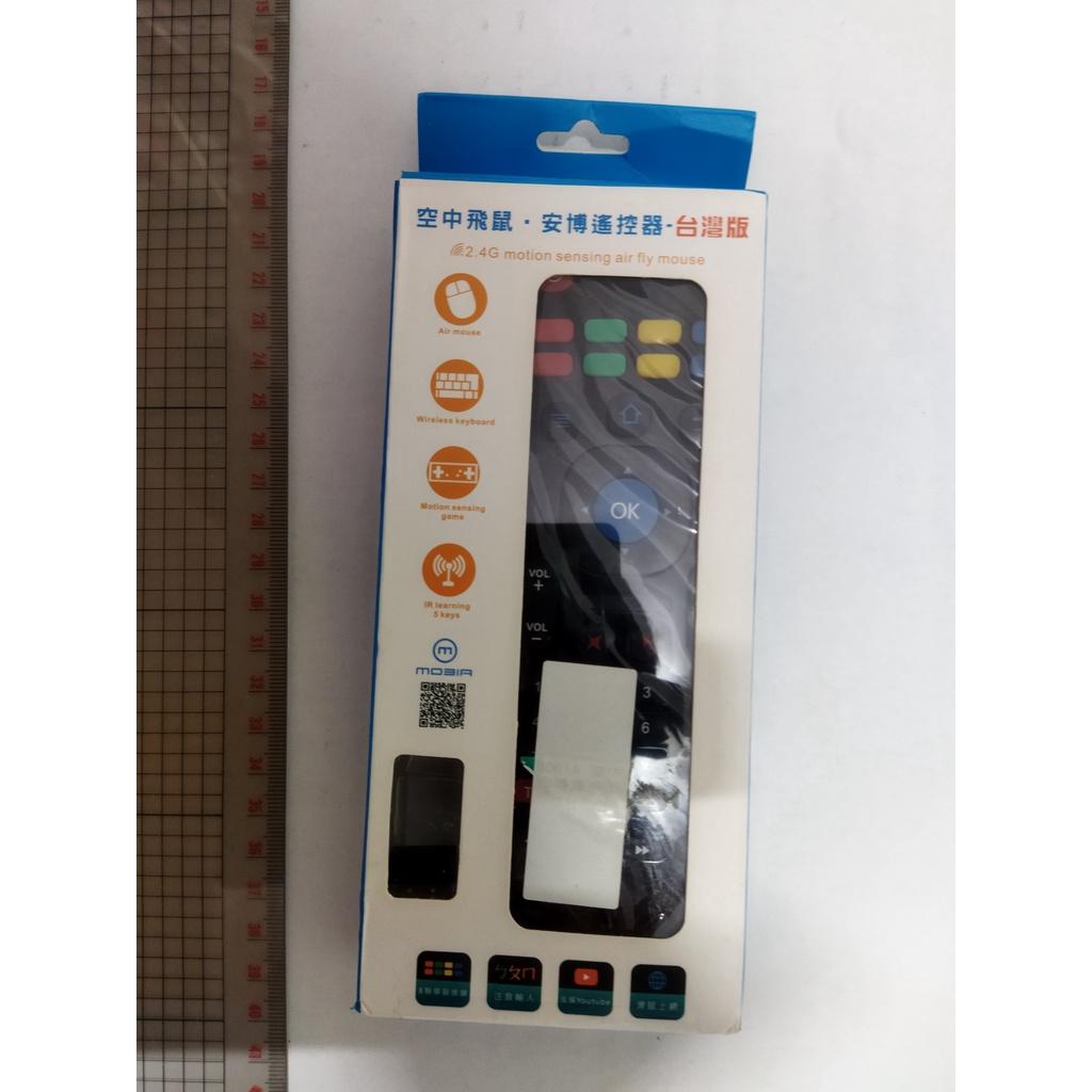 【凝思A3區】電視盒適用空中飛鼠 安博全能體感遙控器 體感遙控 安博體感遙控器 無線滑鼠 無線注音鍵盤 安博盒子