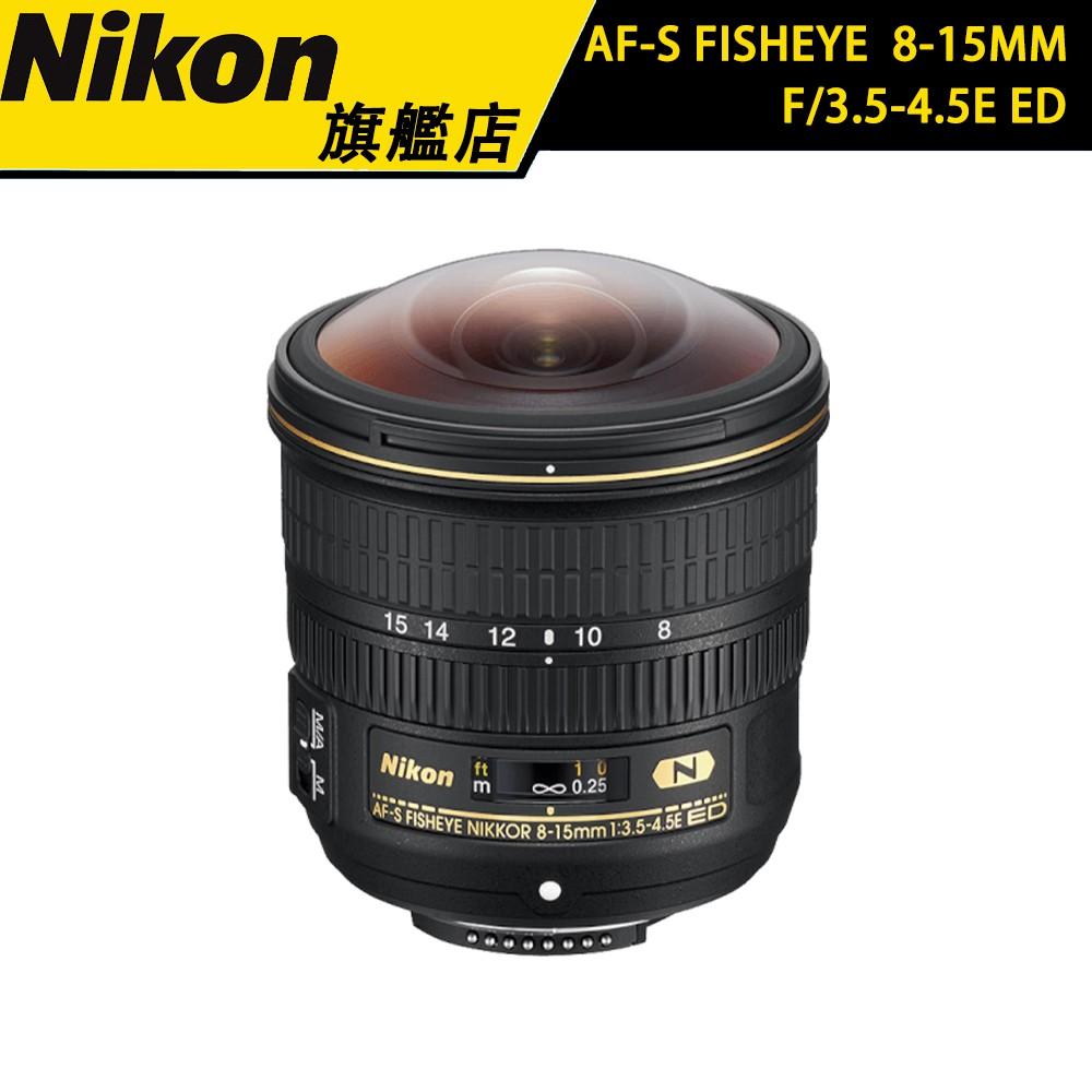 Nikon 尼康 AF-S FISHEYE NIKKOR 8-15MM F/3.5-4.5E ED 國祥 公司貨