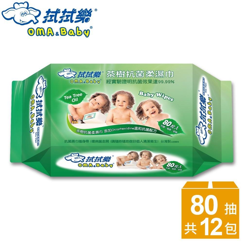 拭拭樂 茶樹抗菌濕紙巾(80抽x12包)