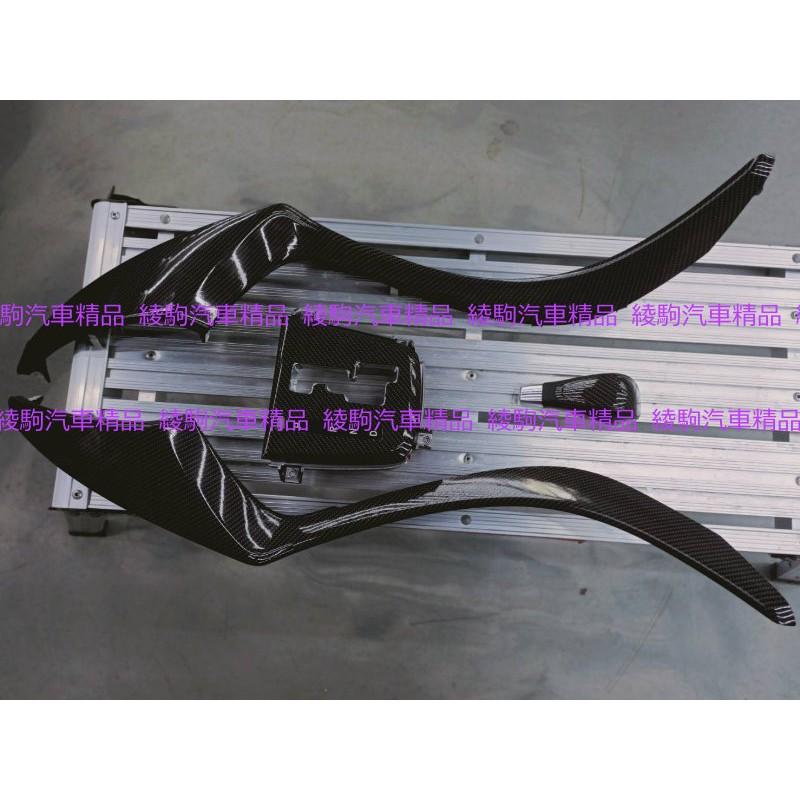 =綾駒= elantra 碳纖維樣式 中控兩件組 排檔框 排檔頭 包膜 亮面膜 elantra ex 貼膜 包膜