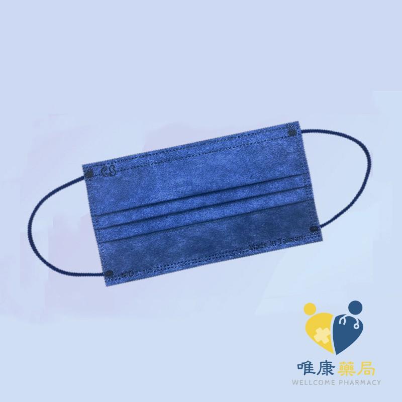 CS凱馺國際 滿版三層醫用口罩(30入/盒) 海軍藍 原廠公司貨 唯康藥局
