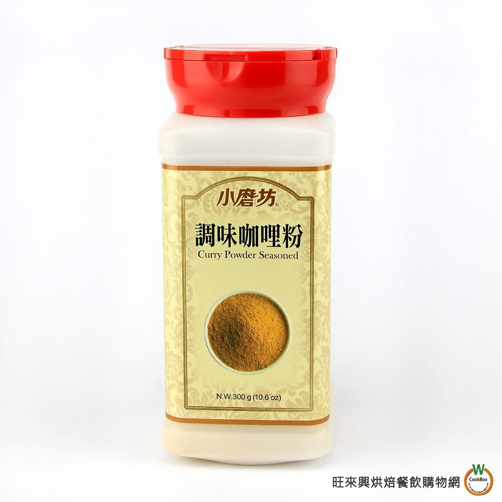 小磨坊PVC 調味咖哩粉300g (含罐重400g) / 罐