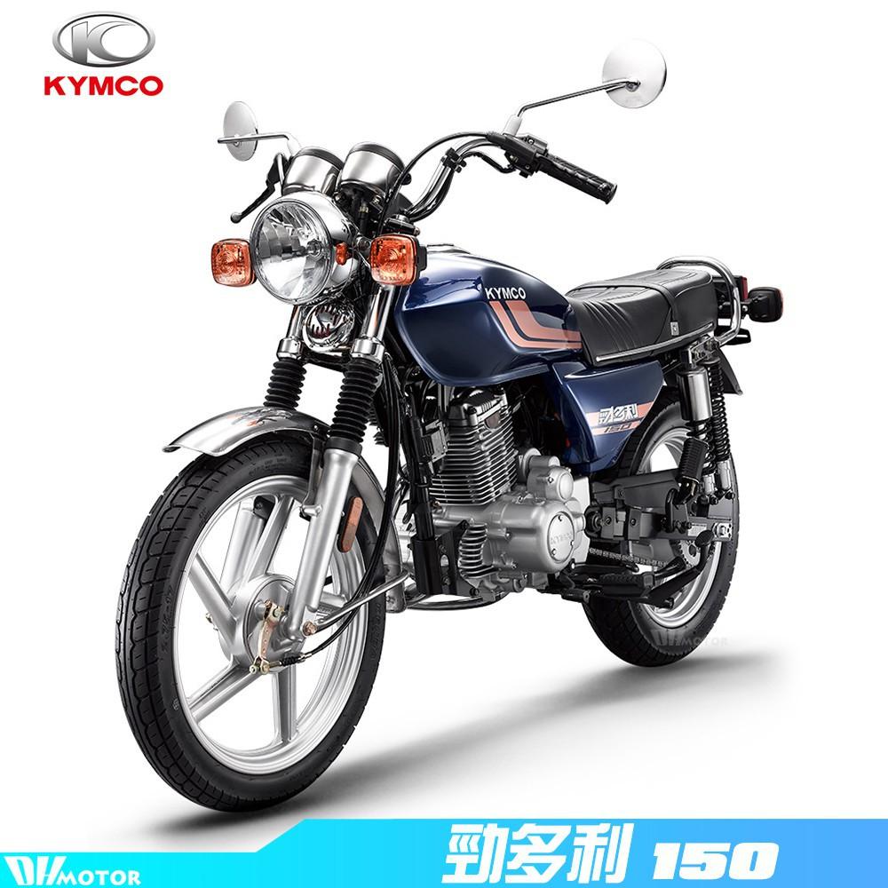 KYMCO 光陽機車 勁多利 150-2020年車(六期環保) 廠商直送