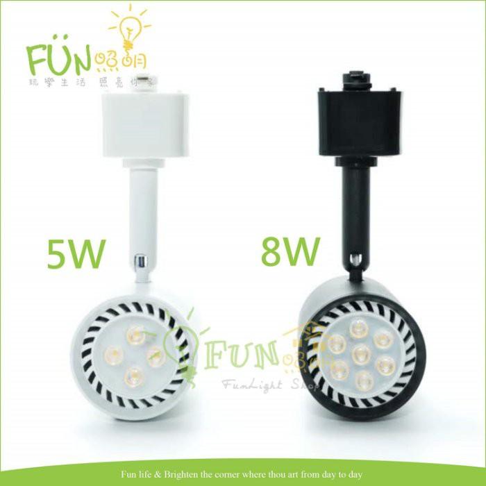 工業風 LED MR16 5W 8W 軌道燈 投射燈 無變壓器 燈具 直接電壓 有 黑殼 白殼