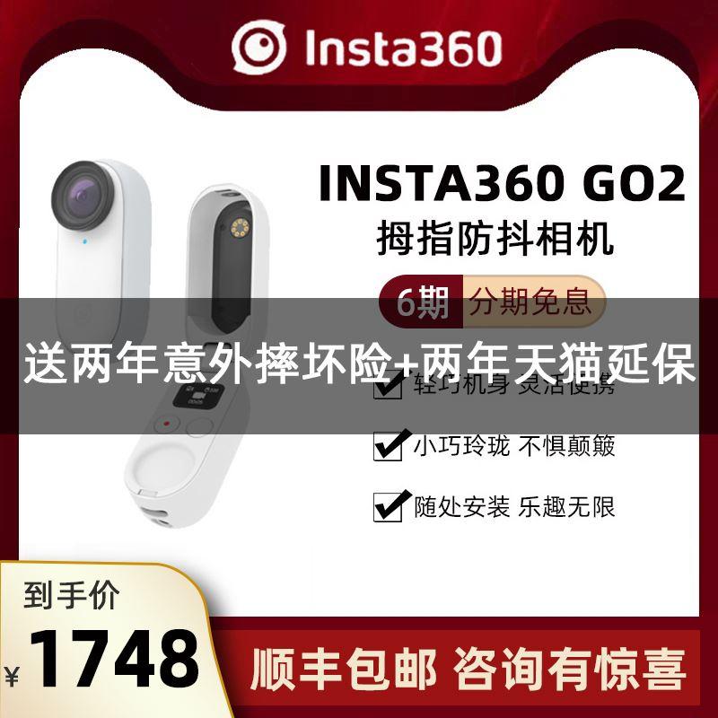 現貨Insta360 GO 2拇指防抖相機GO2裸機防水運動相機VLOG攝像機