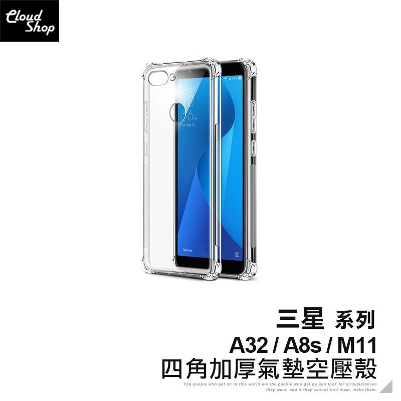 三星系列 四角加厚氣墊空壓殼 適用A32 A8s M11 手機殼 保護套 保護殼 透明殼
