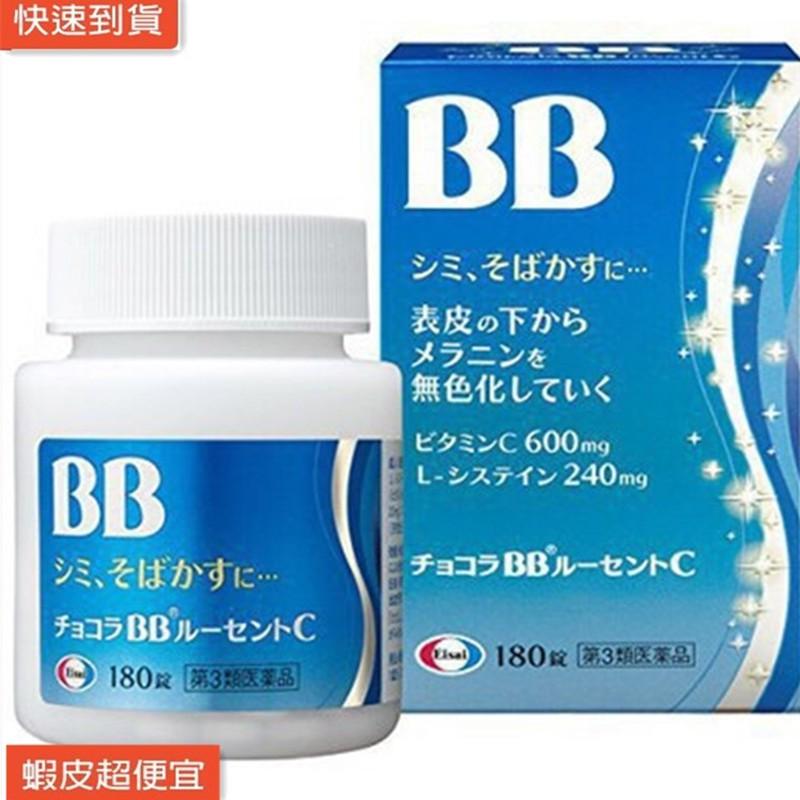 【日本直邮】【24h出货】【台湾公司货】俏正美 chocola BB藍色180錠/ 藍BB 美白 180錠