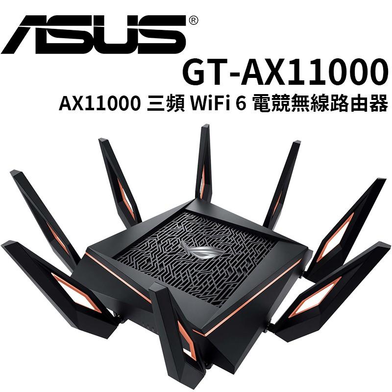 【ASUS 華碩】GT-AX11000 Ai Mesh 三頻旗艦機皇電競WiFi路由器 無線電競分享器