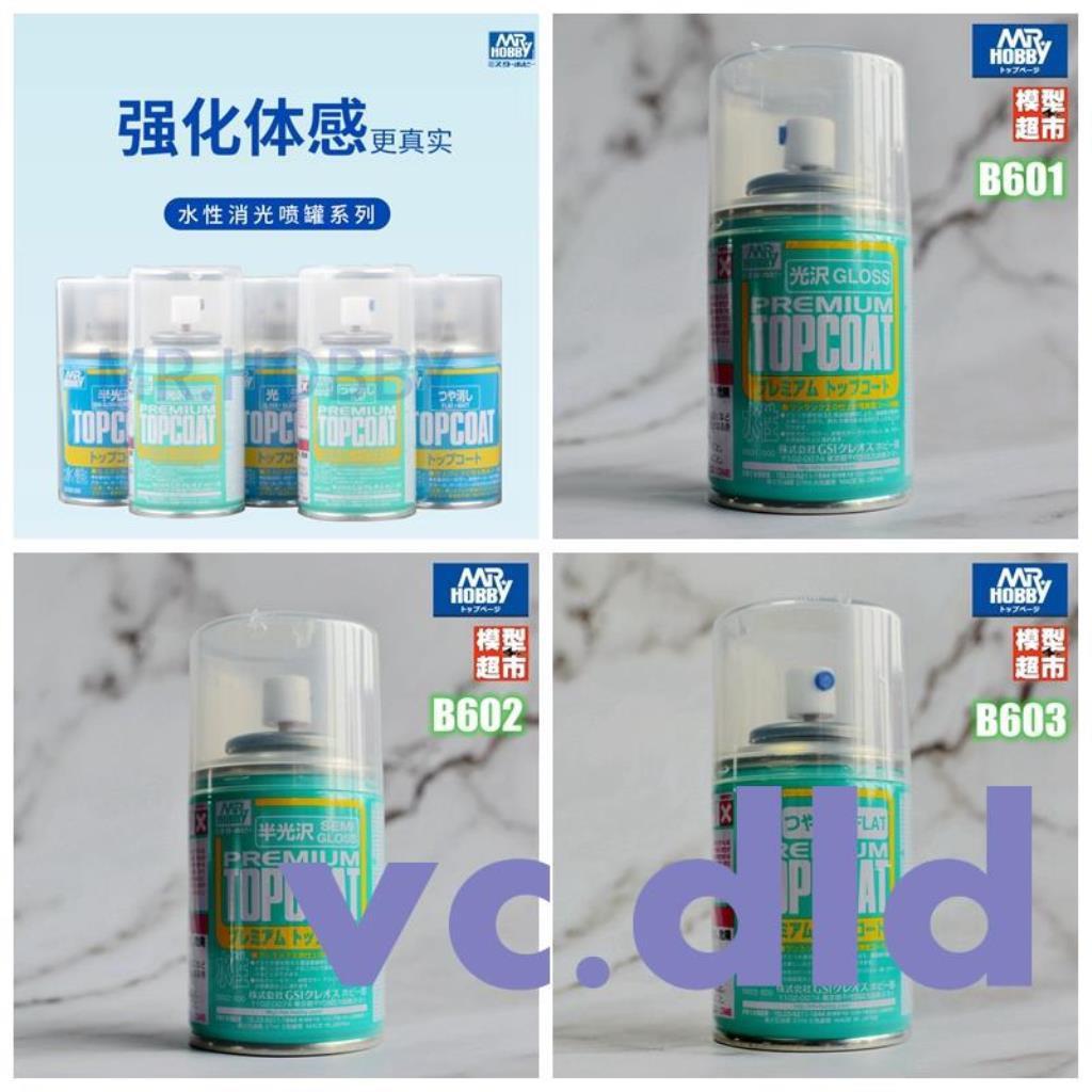 【滿399出貨】*模型超市*GSI 郡士 B601 B602 B603 水性 消光 光澤 噴罐 保護漆