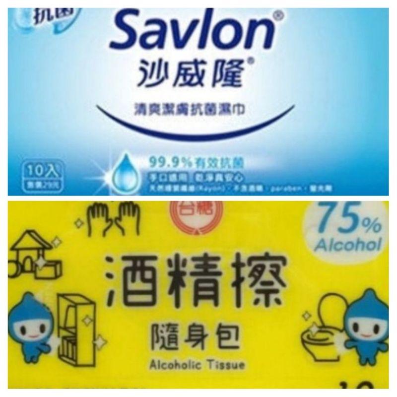 (現貨/特價) 台糖酒精擦/ 沙威隆 隨身包/10抽