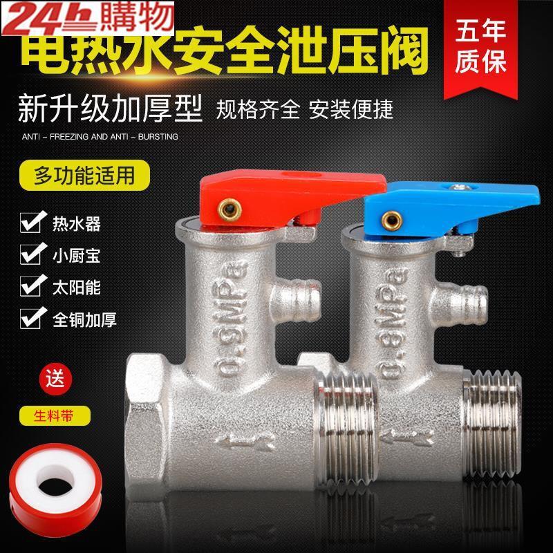 全銅海爾美的AO史密斯/電熱水器安全閥止回閥泄壓閥水管道減壓閥-可開統編收據53465846