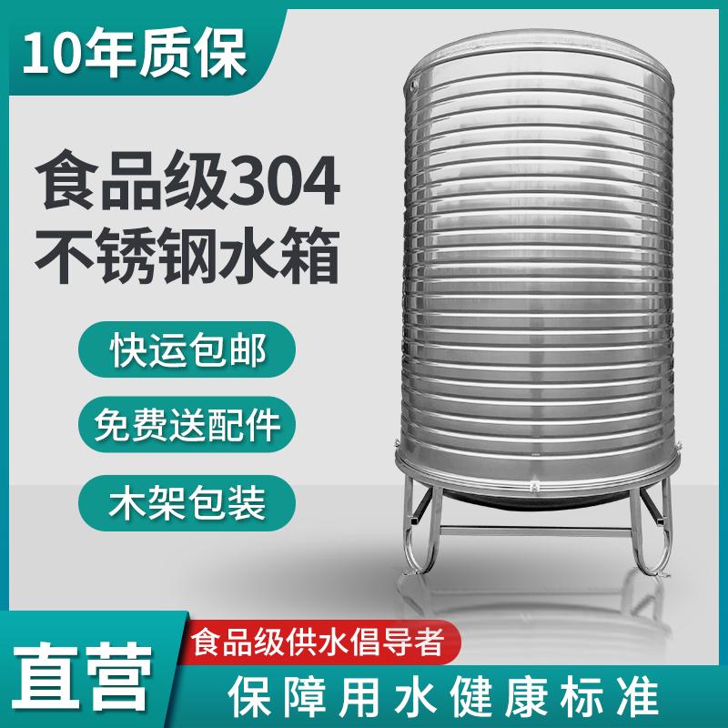 【直郵到家】水塔儲水罐304不銹鋼水桶太陽能樓頂家用蓄水大容量加厚戶外水箱【正品304水塔儲 】