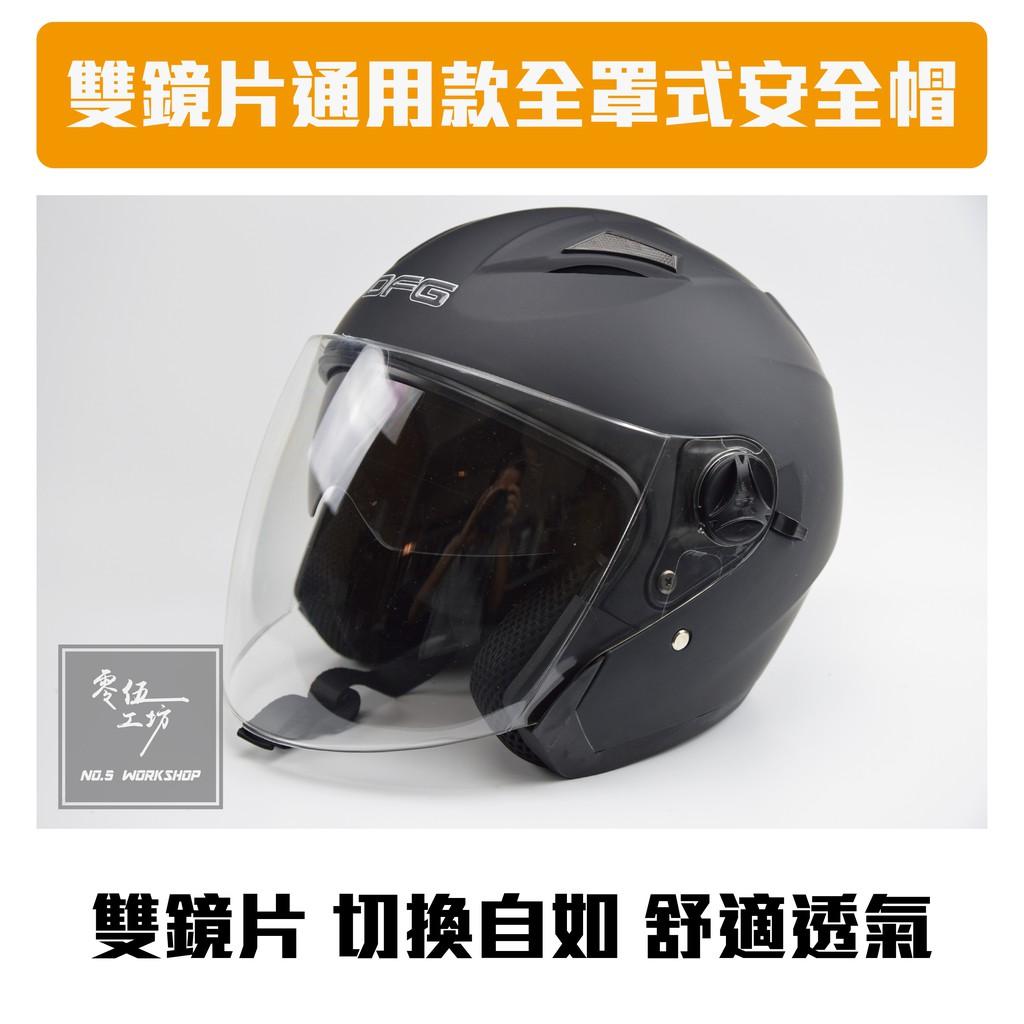 【零伍工坊】雙鏡片通用款全罩式安全帽 改裝 精品 握把 安全帽 LED 坐墊 BWS JET VJR MANY 125