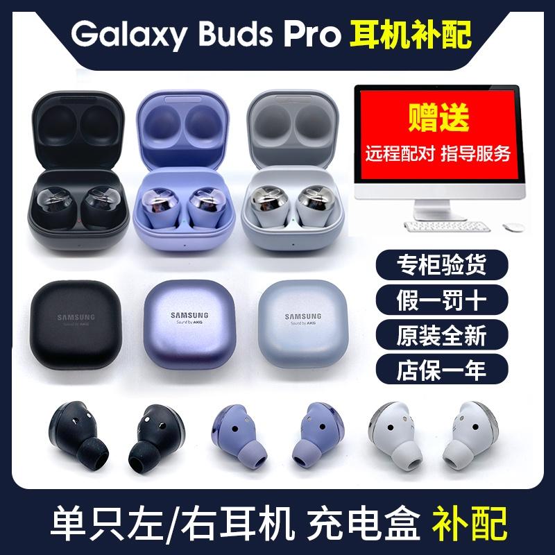 ☸▬♈三星Galaxy Buds pro無線藍牙耳機budspro左右耳單只充電盒補配