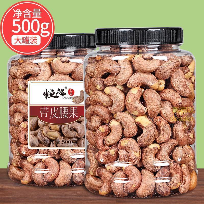 【來意印象】年貨 新貨帶衣腰果500g大罐裝原味越南特產紫皮大腰果仁鹽焗每日堅果