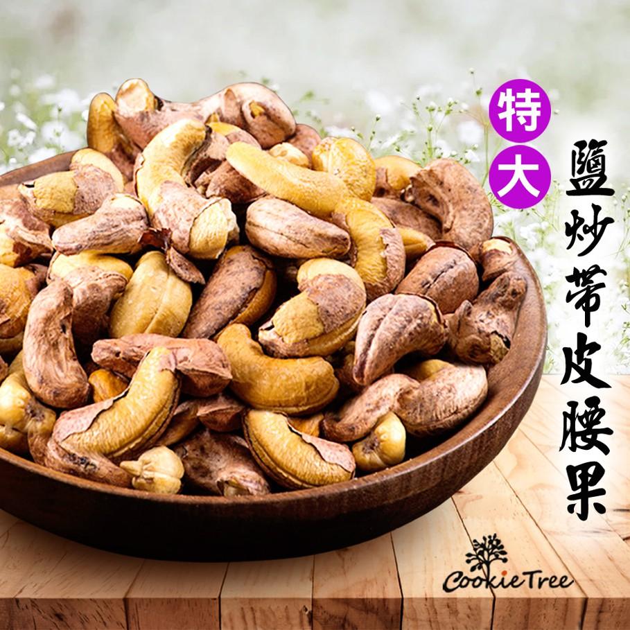 腰果 帶皮腰果 特大鹽炒帶皮腰果 帶膜腰果 非油炸 低溫烘焙 營養豐富 越南 cookietree 餅乾樹