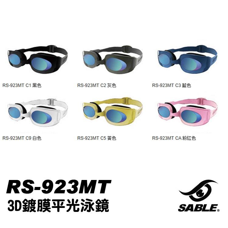 SABLE 3D鍍膜平光泳鏡RS-923MT / 城市綠洲