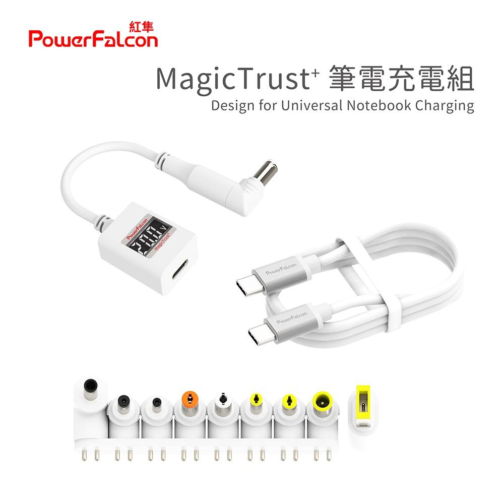 PowerFalcon[紅隼] MagicTrust Plus萬用PD充電線(9種轉換頭)