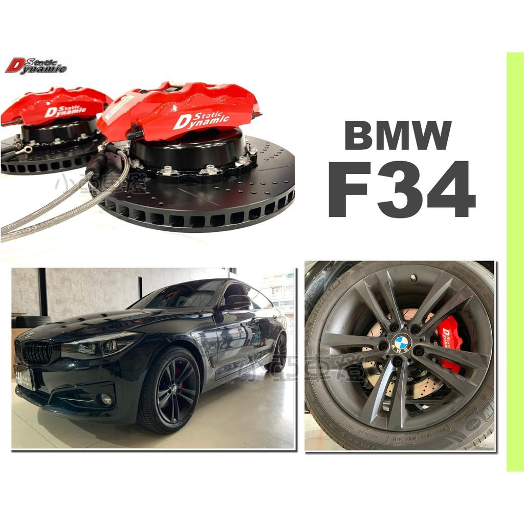 小亞車燈*全新 BMW F34 DS RACING 卡鉗 中六活塞 雙片浮動碟 330盤 金屬油管 來令片 轉接座