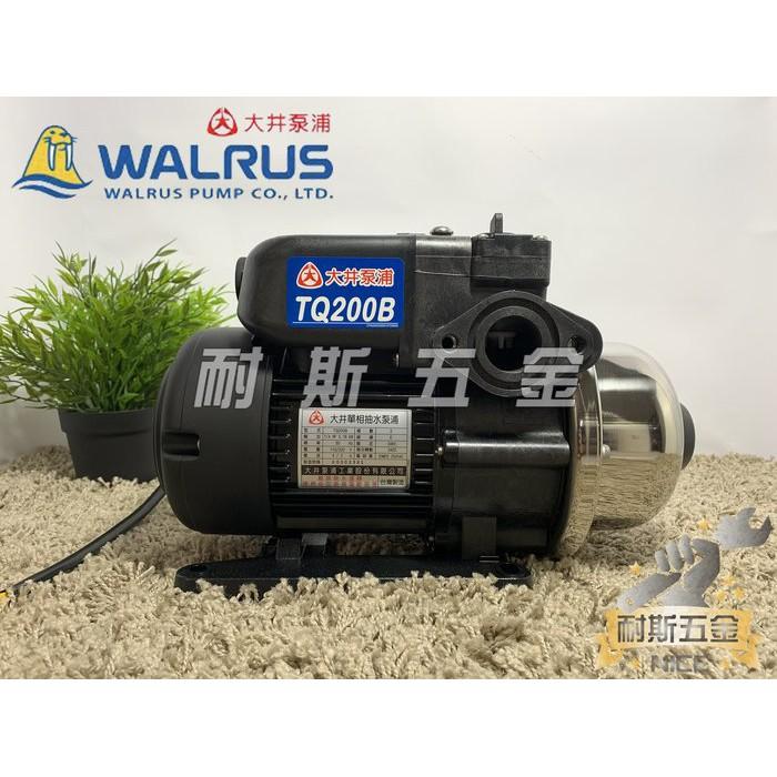 【耐斯五金】可刷卡🔥領券現折250🔥大井 WALRUS TQ200B 1/4HP 電子穩壓加壓機『TQ200 再升級』