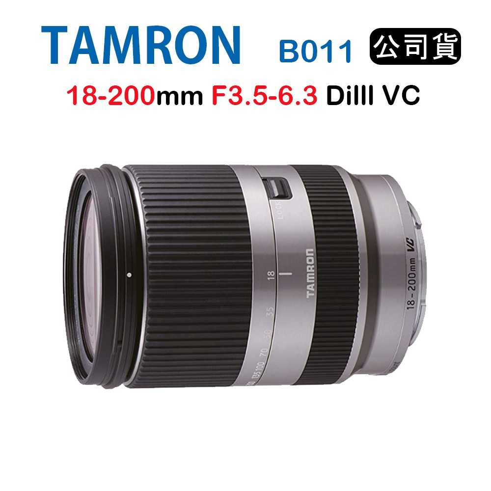 TAMRON 18-200mm F3.5-6.3 DiIII VC B011(公司貨) 銀 FOR E接環