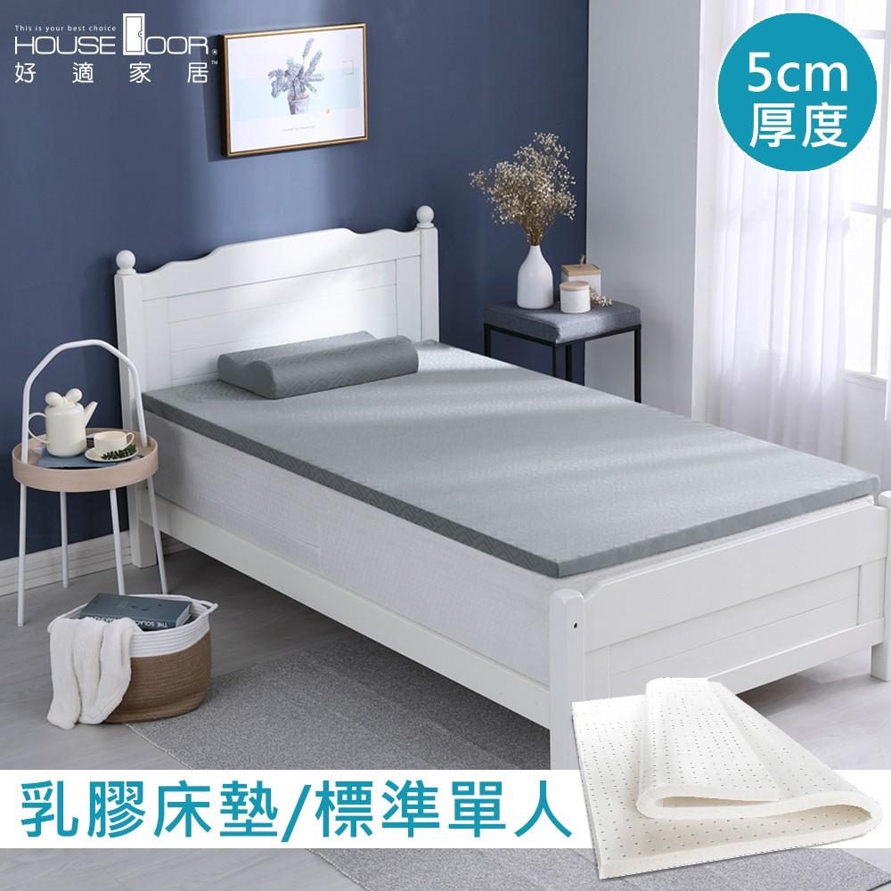 【House Door 好適家居】天然防蚊防螨技術保護表布5cm厚乳膠床墊-單人3尺