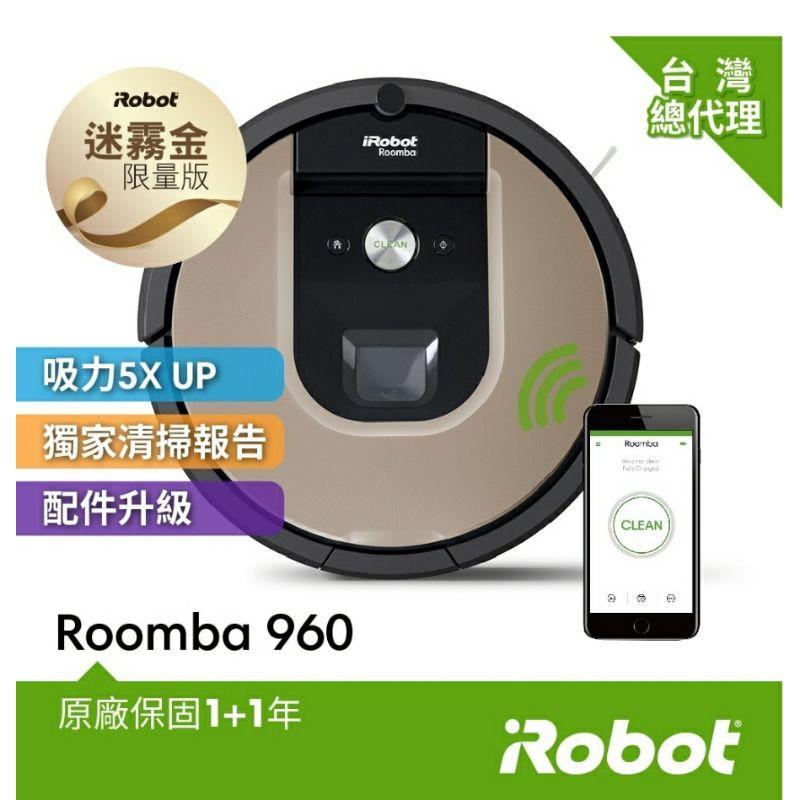美國iRobot Roomba 960掃地機器人(限量迷霧金)