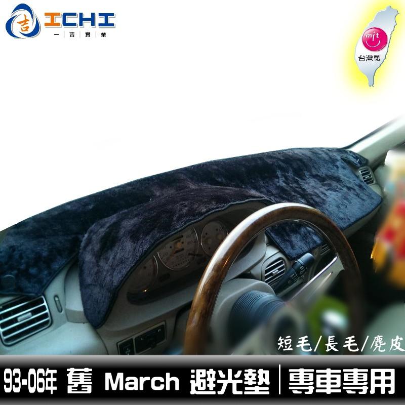93-10年 舊款 March 避光墊 /適用於 march避光墊 march儀表墊 k11避光墊 /台灣製造