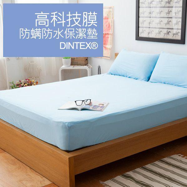 高科技膜防螨防水保潔墊1入-藍 (雙人加大)