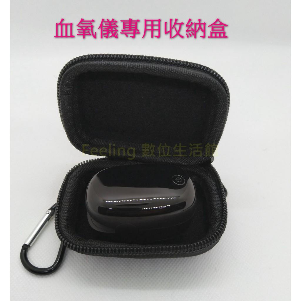 血氧測量儀保護盒,血氧儀器血氧飽和濃度血氧檢測儀器之專用收納盒保護盒收納包防撞抗震包(此款不是血壓測量設備保護盒)