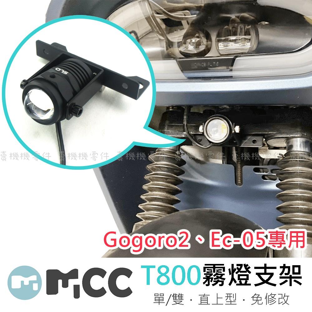 【T800 霧燈支架】Gogoro2 Ec-05 專用霧燈支架 Gogoro2 霧燈支架 小獵犬 小鋼砲