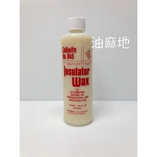 油麻地 Collinite 柯林蠟 Insulator Wax No.845 科林845 Collinite845 美國 臺南市