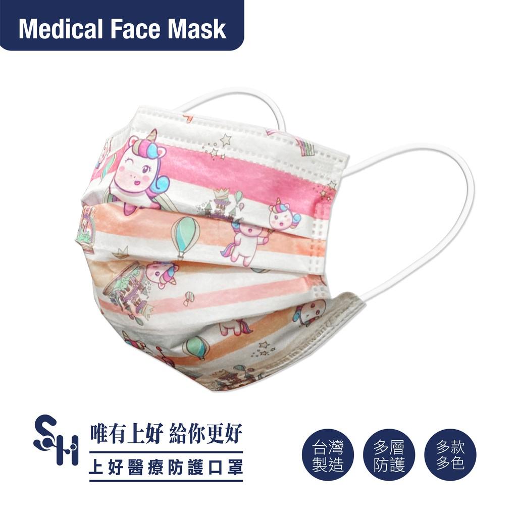 【上好生醫】成人 獨角獸 25入裝 醫療防護口罩