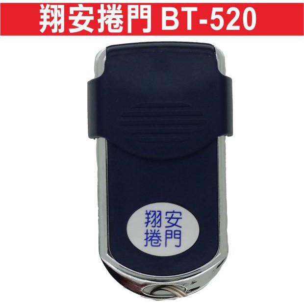 {遙控器達人}翔安捲門 BT-520 滾碼遙控器 防拷貝遙控器 學習型控器拷貝 固定碼 學習碼 滾動碼