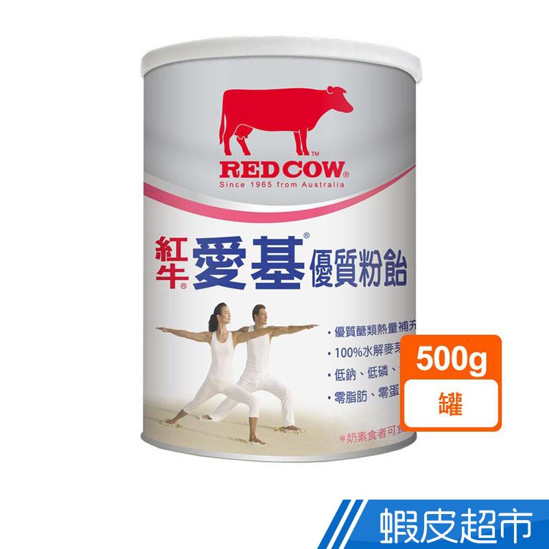 紅牛 愛基優質粉飴(500g) 現貨[滿額折扣] 蝦皮直送