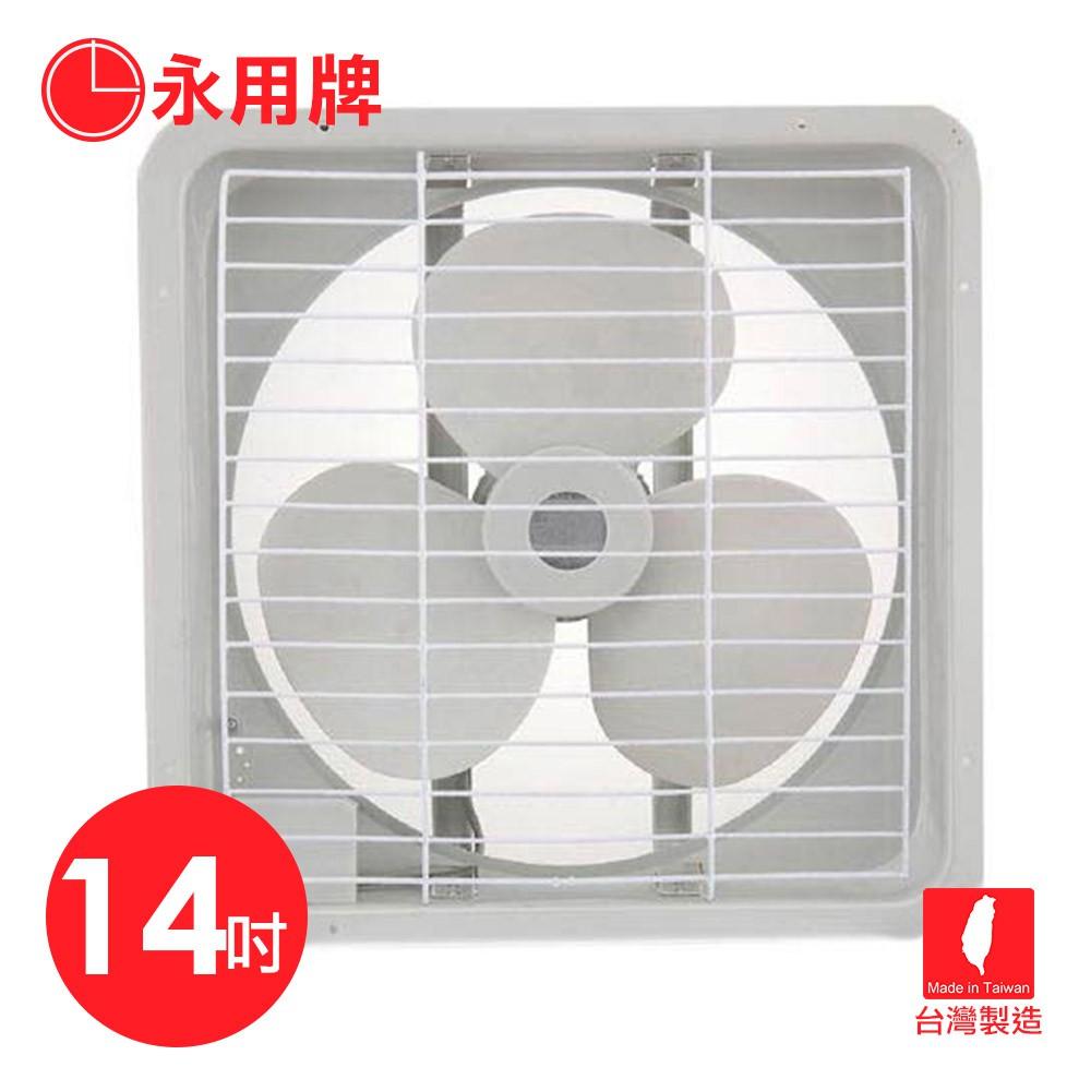 【永用牌】(台灣製)14吋排風扇抽風機FC-314 FC-310 16吋FC-316 吸排二用通風扇 { 蘑菇 蘑菇 }