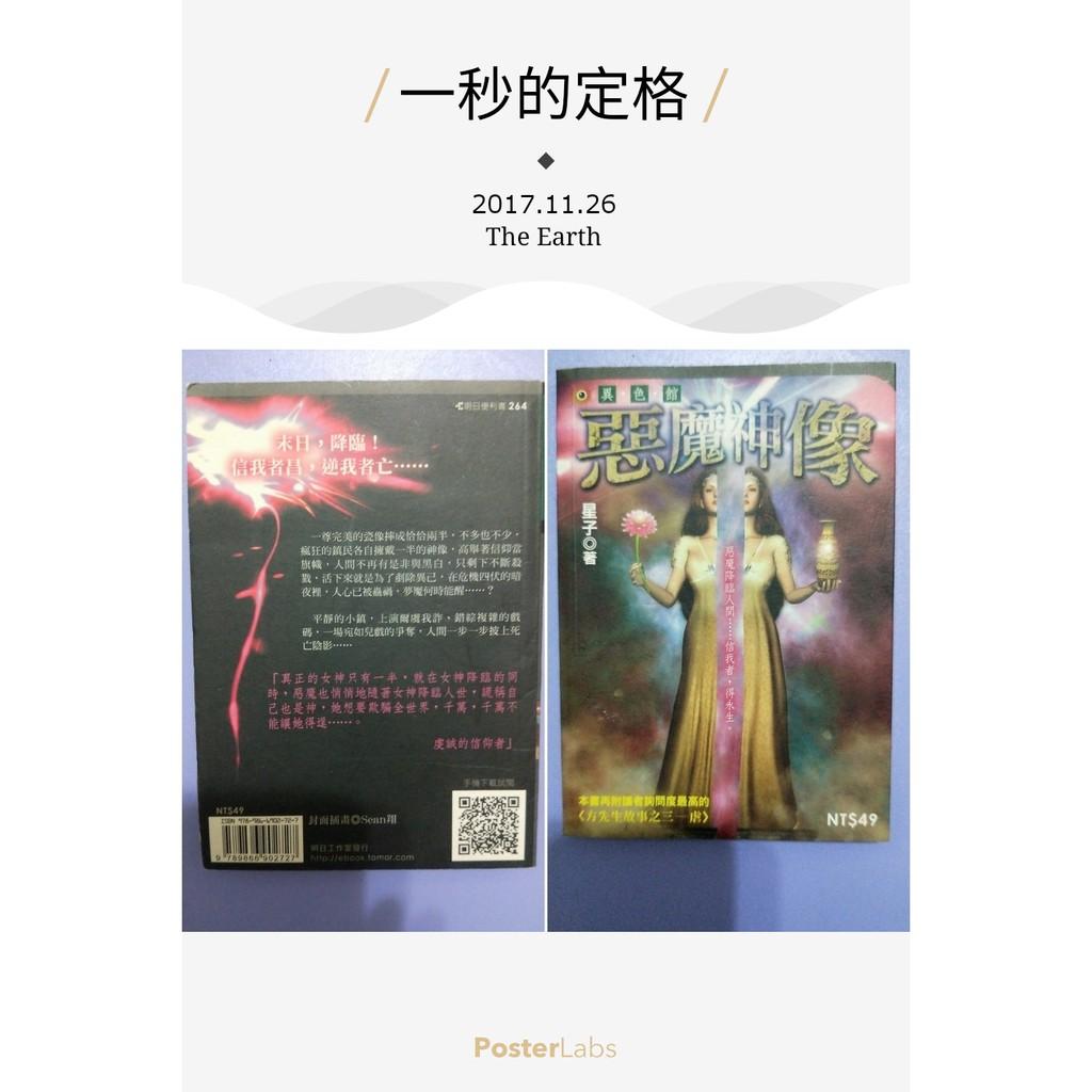 二手:惡魔神像小說、迷糊鬼撞鬼小說、惡童書-02除魔小說、
