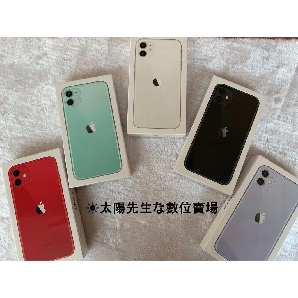 全新 iPhone 11 64G 128G 256G 黑 紫色 紅色 綠色 白色 新包裝 原廠 免運費 附發票 高雄自取