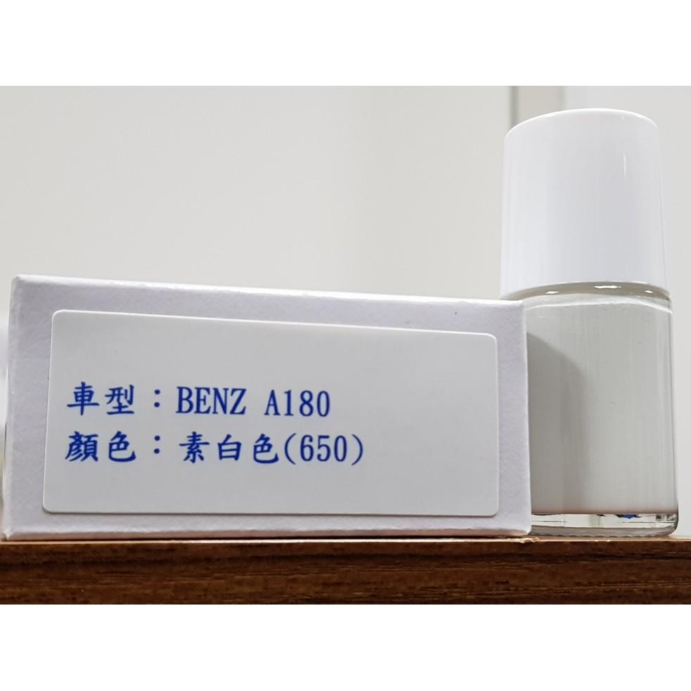 艾仕得(杜邦)Cromax 原廠配方點漆筆.補漆筆 BENZ A180 顏色:素白色(650)
