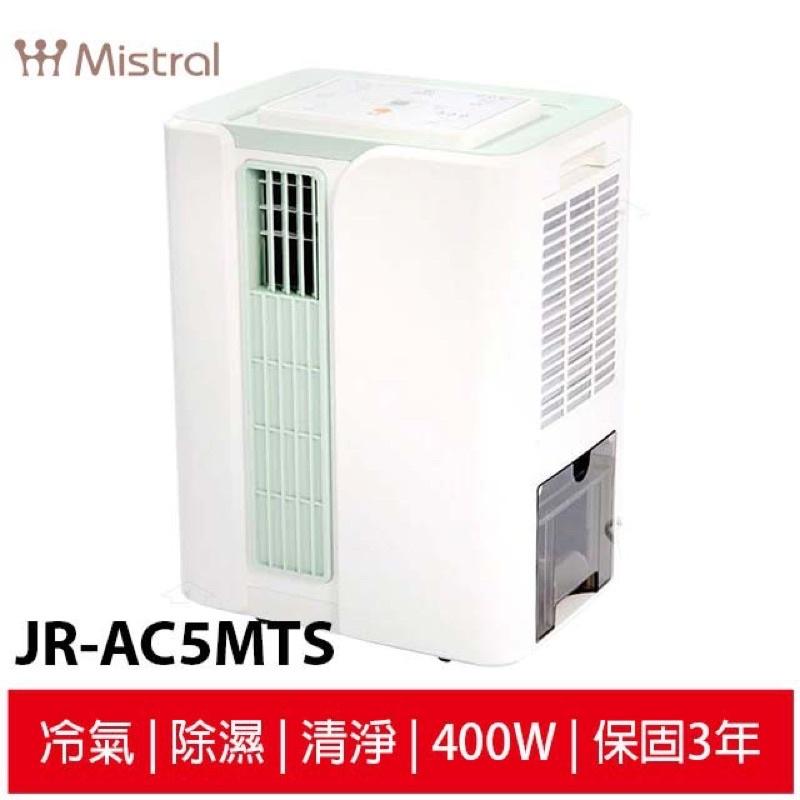 近全新轉賣 美寧 旗艦級透涼移動冷氣機/除濕機JR-AC5MT (綠色限定版)【送排風管+窗隔板】移動式空調