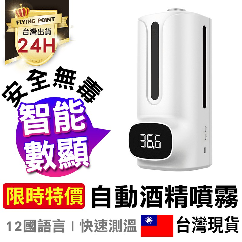 【紅外感應】 自動酒精噴霧 消毒機 測溫儀 酒精 噴霧 消毒一體機【D1-00330】