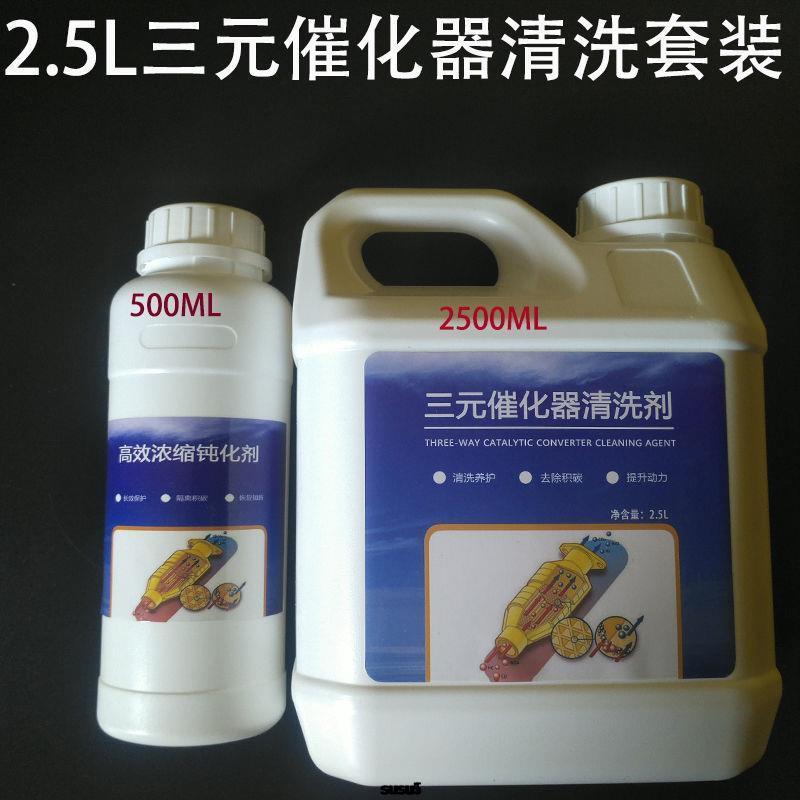 台灣現貨汽車三元催化器清洗劑套裝 三元催化積碳清洗保護劑