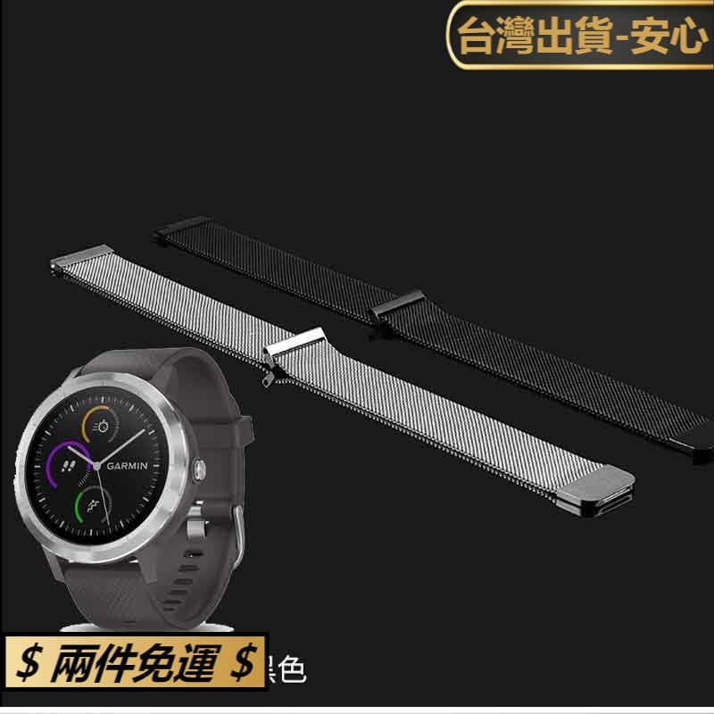 開拓者✅Garmin Vivolife悠遊卡智慧手錶金屬錶帶 不鏽鋼錶帶 佳明 venu 手錶 米蘭磁吸腕帶 手環 鋼帶