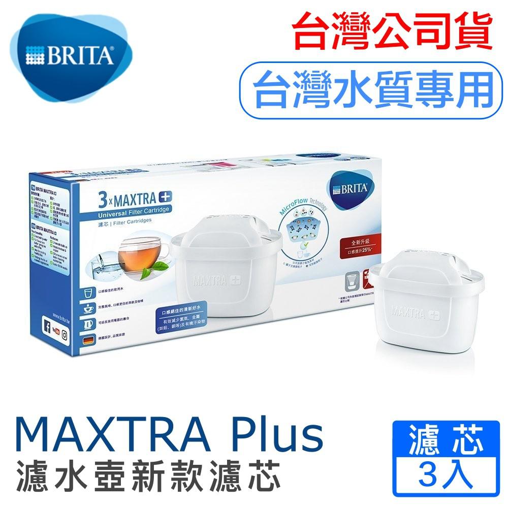 【免運公司貨】BRITA濾芯 MAXTRAPlus 最新第三代 Brita濾心 Brita濾水壺 MAXTRA濾芯
