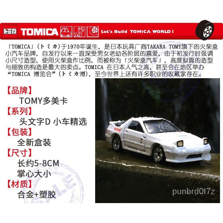 熱賣! TOMY多美卡TOMICA合金車模型頭文字D藤原拓海AE86FD仿真賽車玩具【現貨】特價 G0Nn