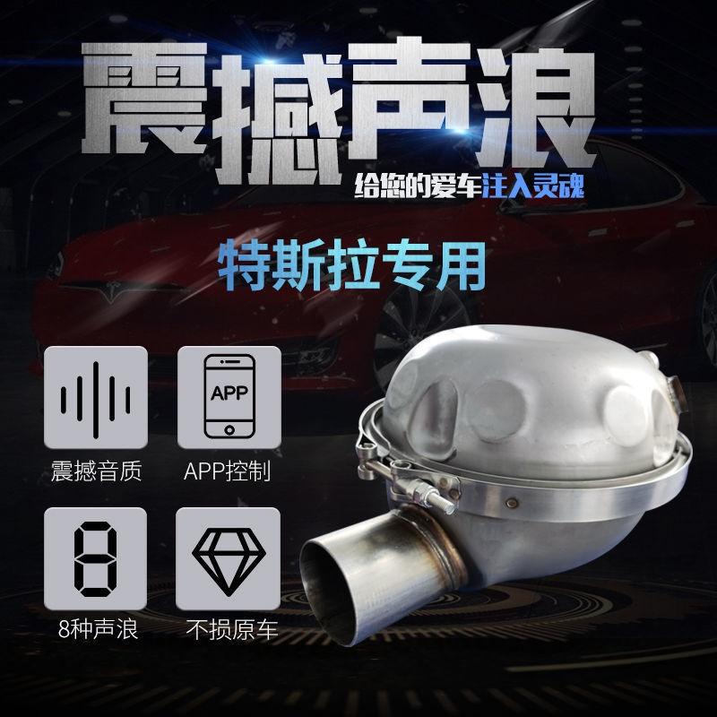 【NICE汽車百貨】看灰機適用于特斯拉Model3電子聲浪汽車配件改裝多重聲浪模擬器